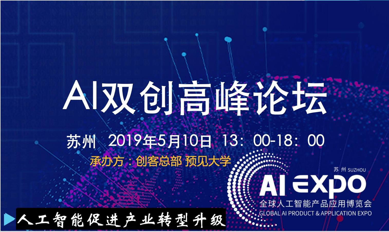 2019AI双创高峰论坛(苏州)