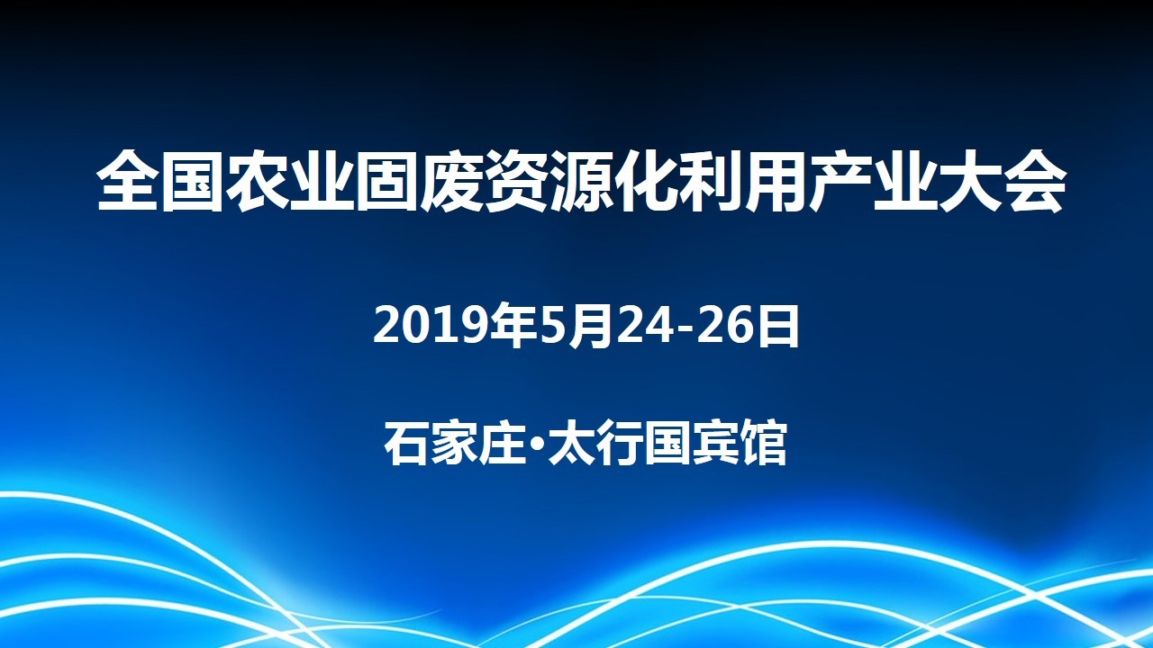 2019全国农业固废资源化利用产业大会(石家庄)
