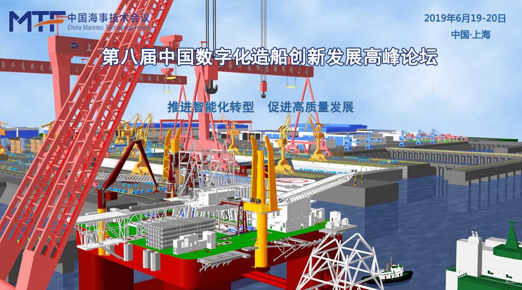 第八届中国数字化造船创新发展高峰论坛2019(上海)