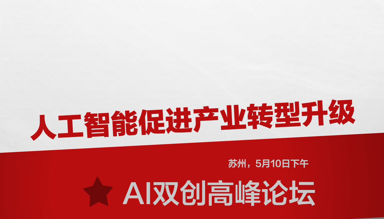 2019AI双创高峰论坛(苏州):人工智能促进产业转型升级