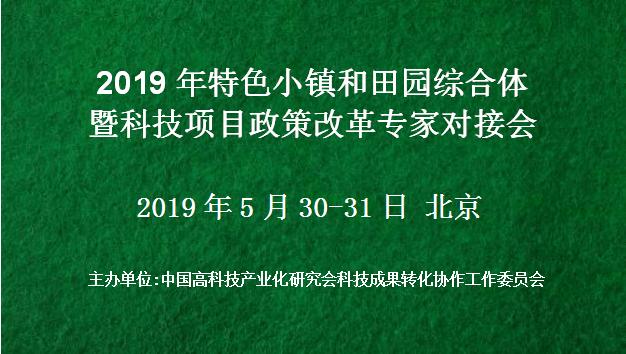 2019年特色小镇和田园综合体暨科技项目政策改革专家对接会(北京)