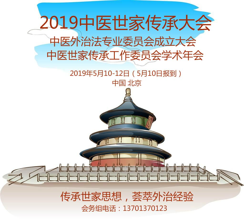 2019中医世家传承大会(北京)