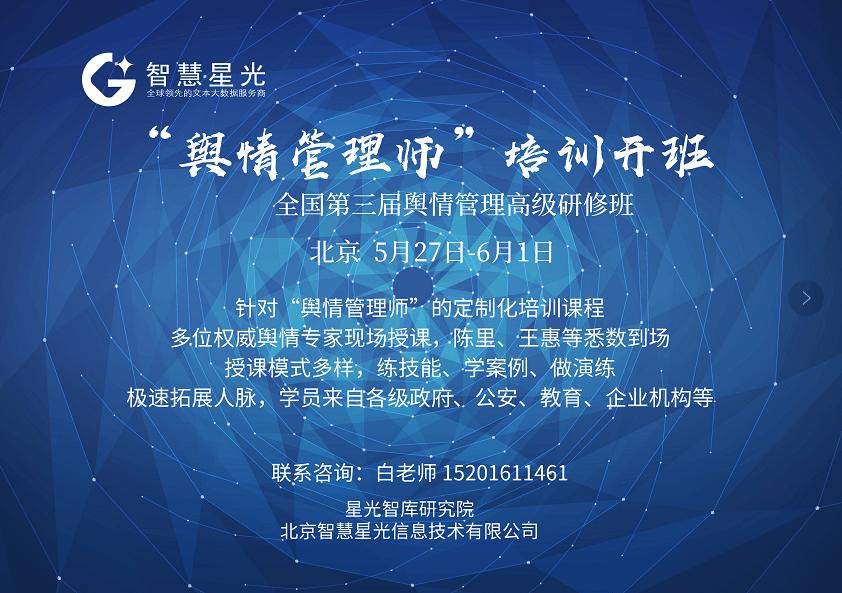 2019全国第三届舆情管理高级研修班(北京)
