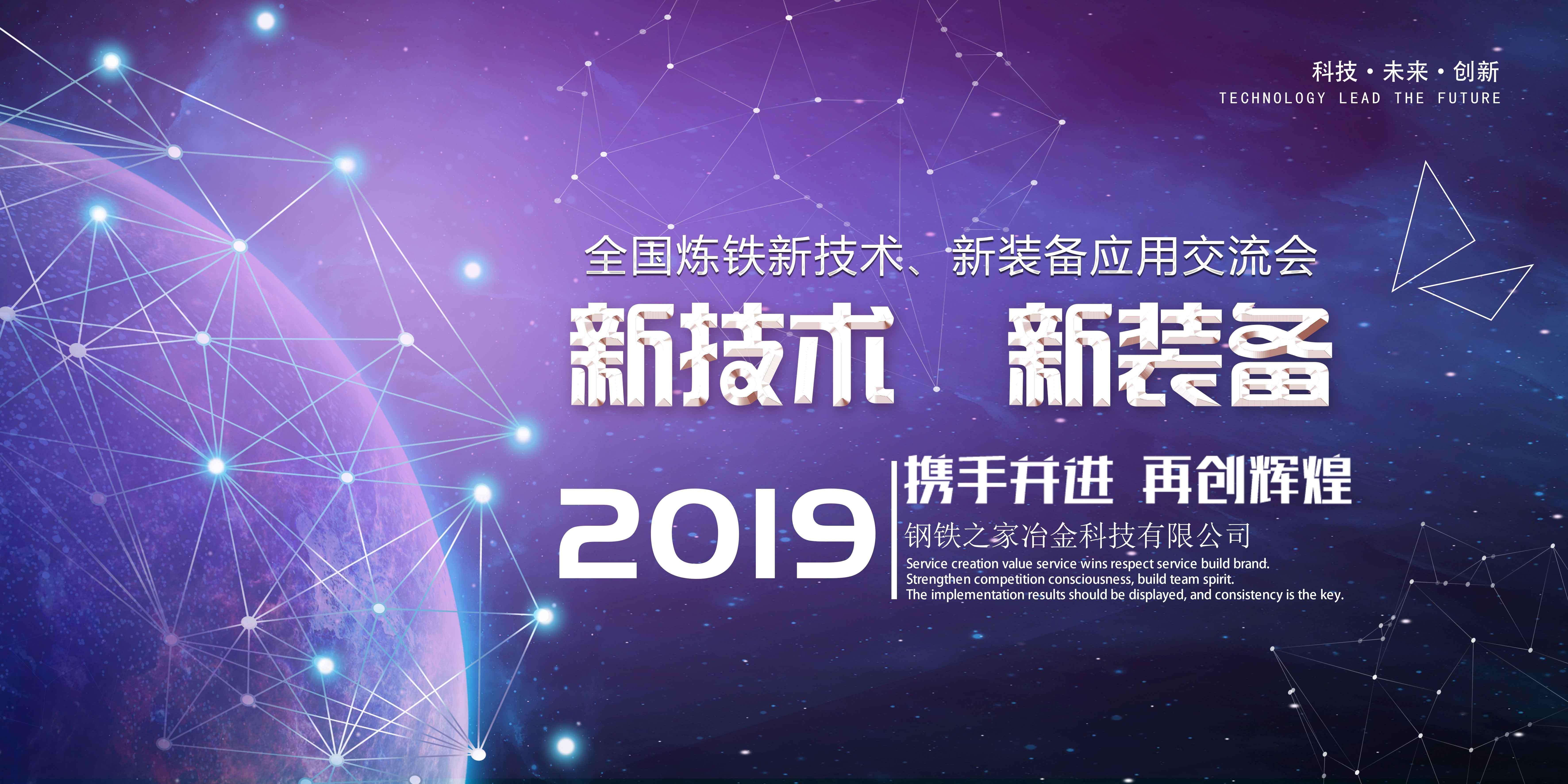 2019年全国炼铁新技术、新装备应用交流会(长沙)