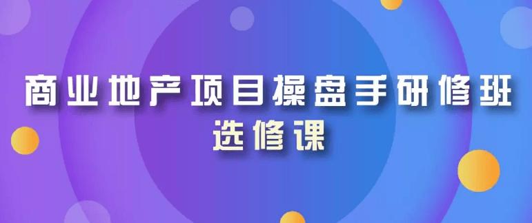 2019招商谈判技巧及法务、工程、运营关联问题解析(深圳)