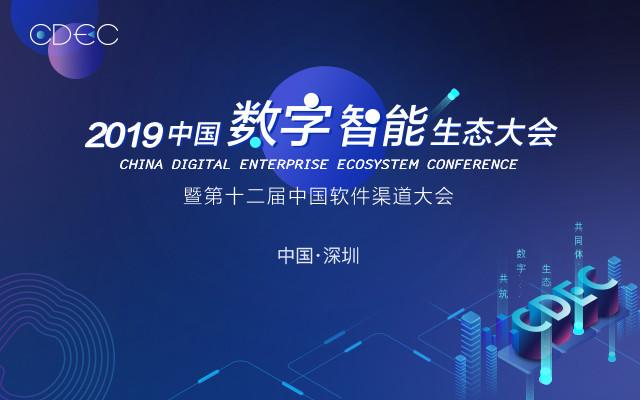 CDEC 2019中國數字智能生態大會暨第十二屆中國軟件渠道大會 深圳站