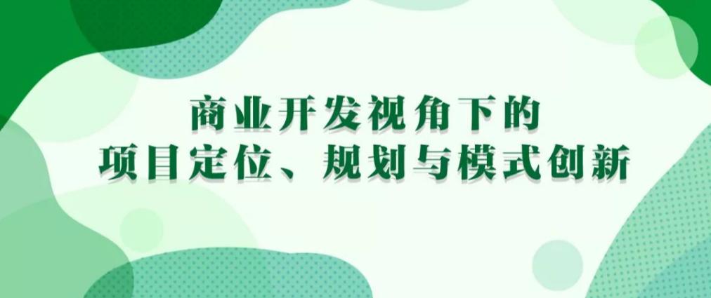 2019商业开发视角下的项目定位、规划与模式创新(深圳)