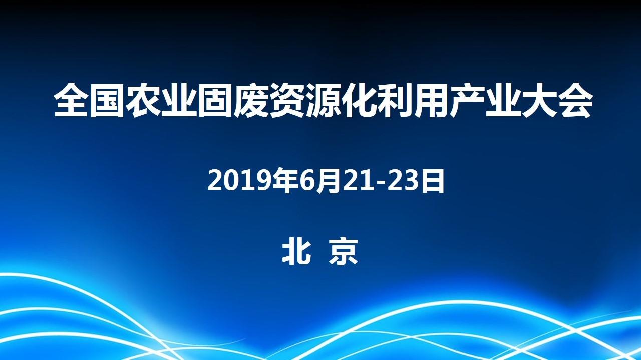 2019全国农业固废资源化利用产业大会(北京)