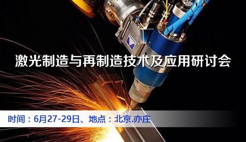 2019激光制造与再制造技术及应用研讨会(北京)