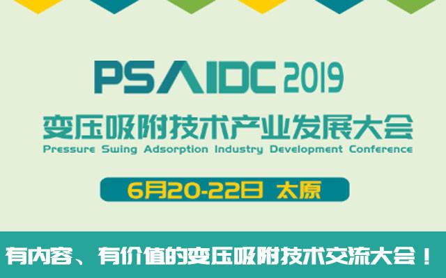 2019变压吸附技术产业发展大会(太原)
