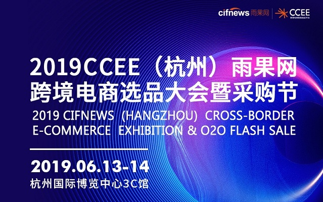 2019CCEE(杭州)雨果网跨境电商选品大会