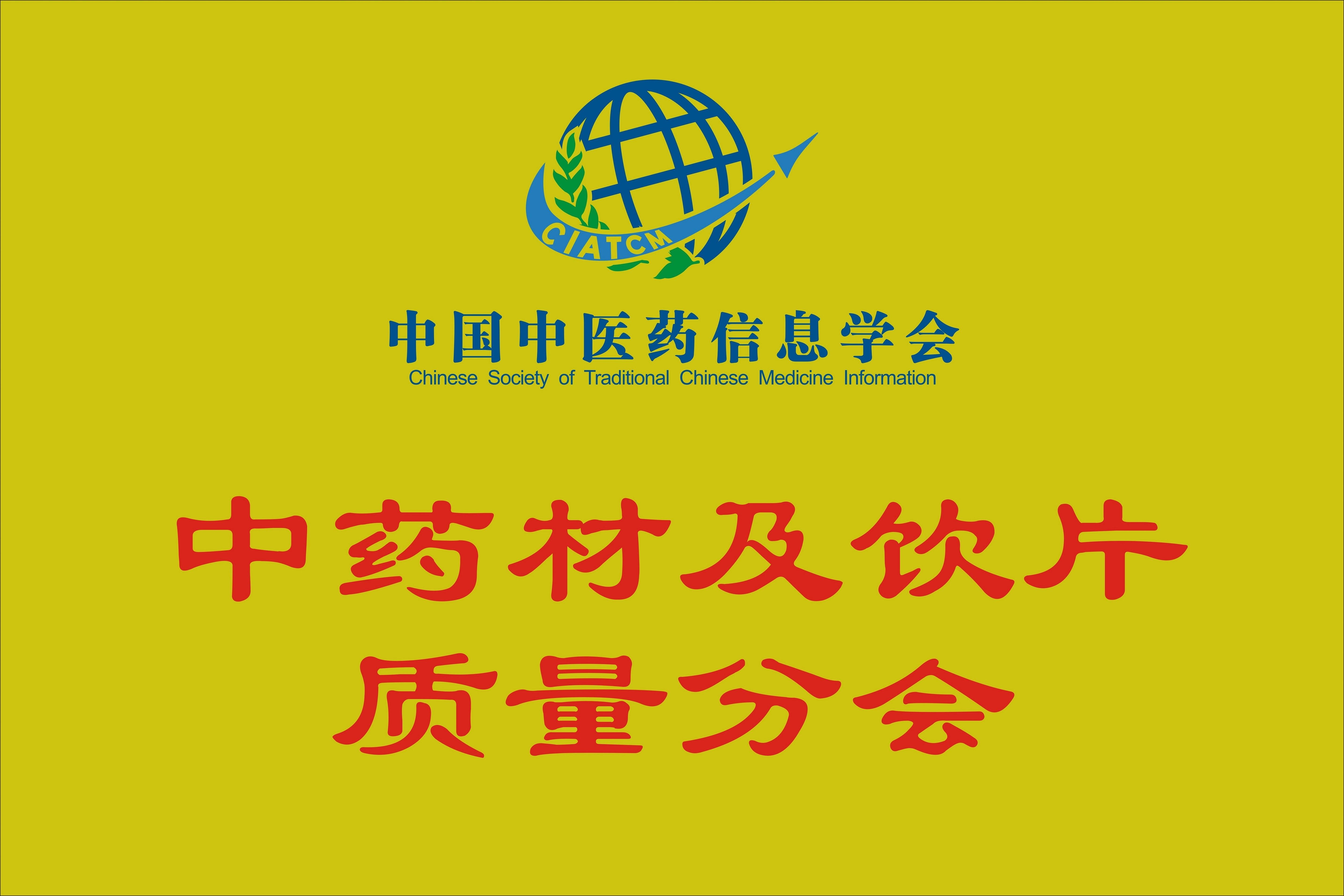 2019全国中药材饮片质量控制暨真伪鉴别实训大会(兰州)