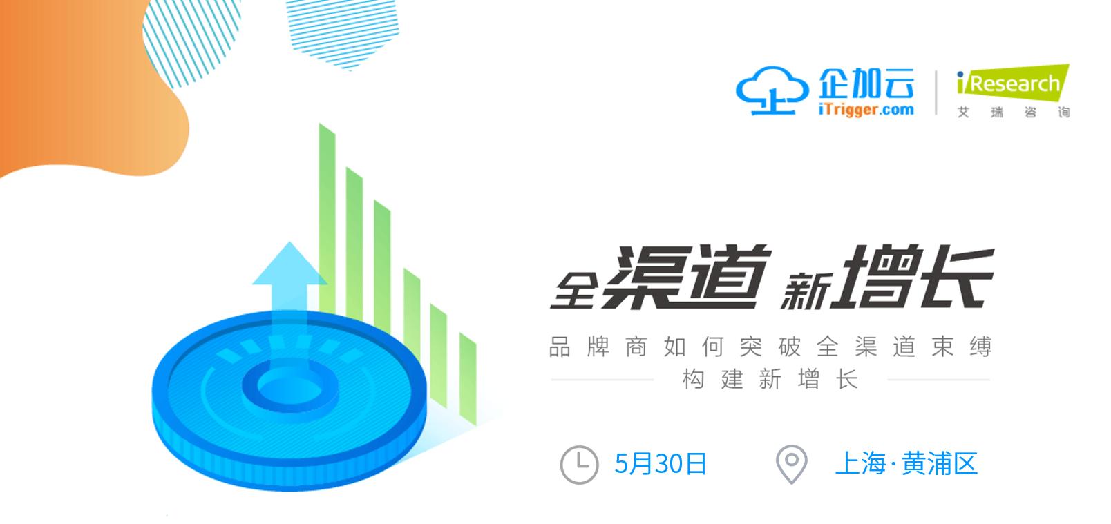 全渠道,新增长-零售品牌商如何突破全渠道束缚,构建新增长2019(上海)
