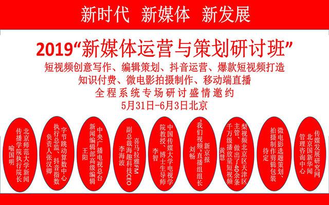 2019新媒体运营与策划研讨班:编辑策划创新、短视频制作、抖音运营专场(5月北京)