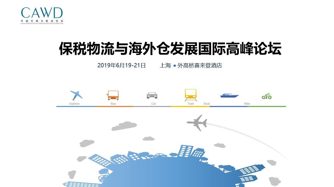 2019保税物流与海外仓发展国际高峰论坛(上海)