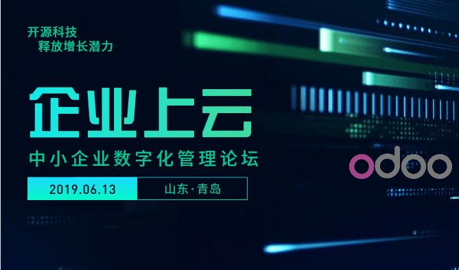 Odoo 12 企业数字化管理论坛2019-青岛站