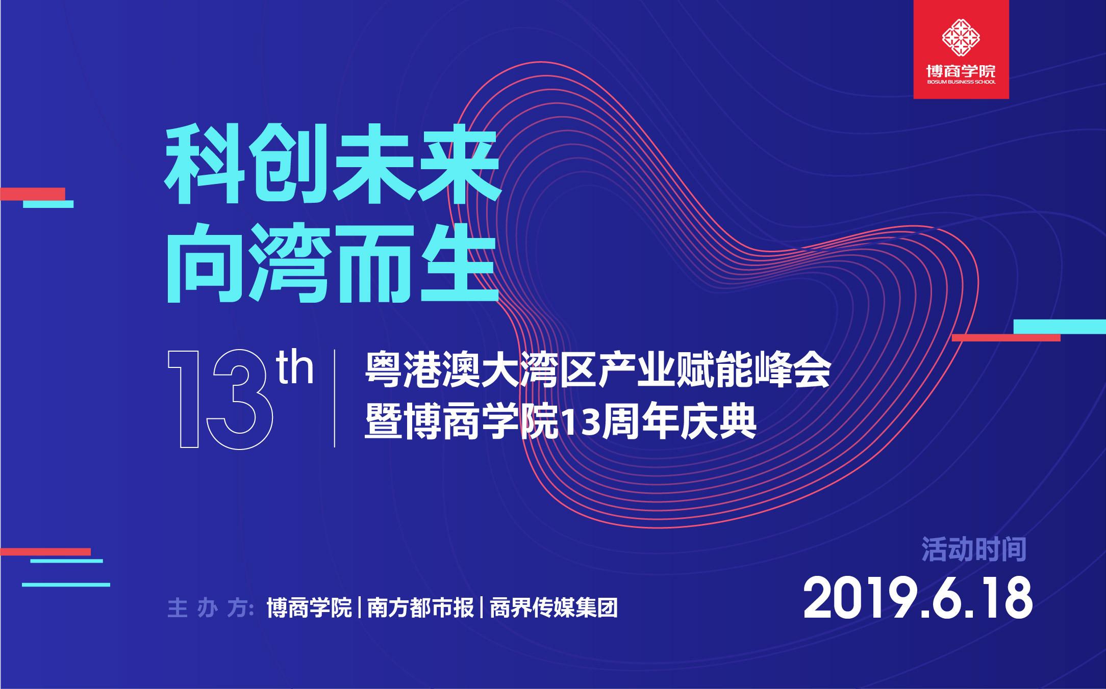 2019粤港澳大湾区产业赋能峰会(深圳)