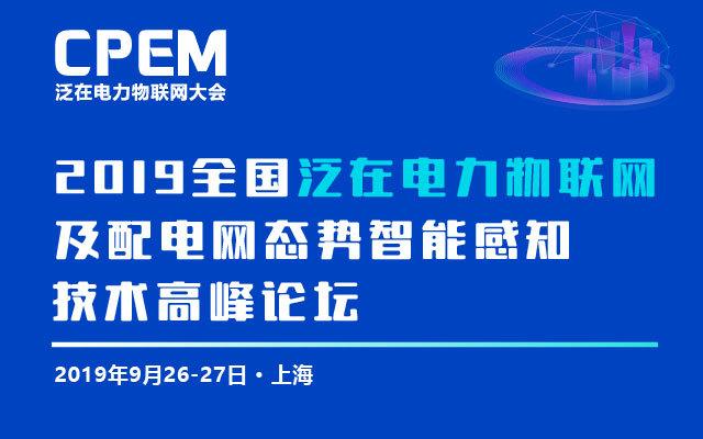 2019全国泛在电力物联网及配电网态势智能感知技术高峰论坛(上海)