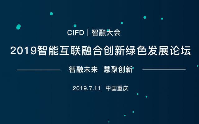 2019智能互联融合创新绿色发展论坛(重庆)