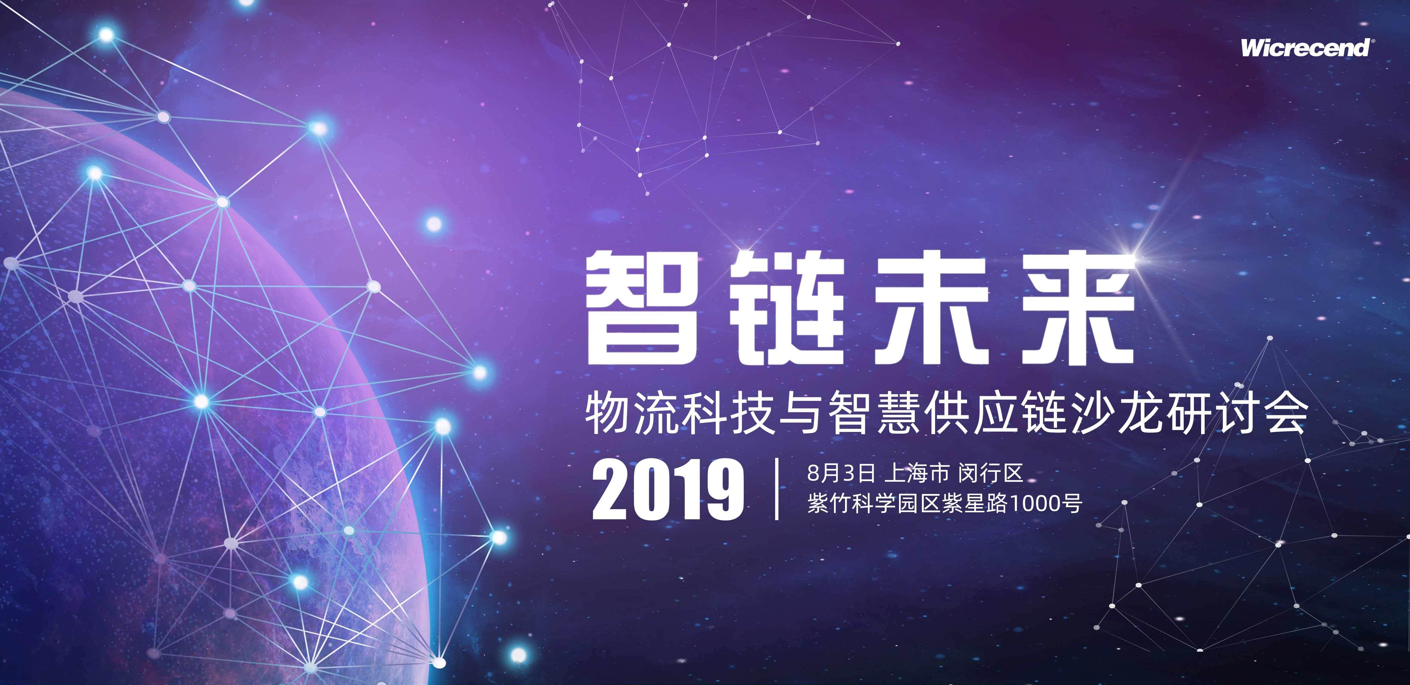2019智链未来——物流科技与智慧供应链沙龙研讨会(上海)