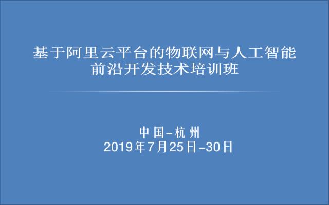 2019阿里云平台物联网与人工智能前沿开发技术培训班(7月杭州班)