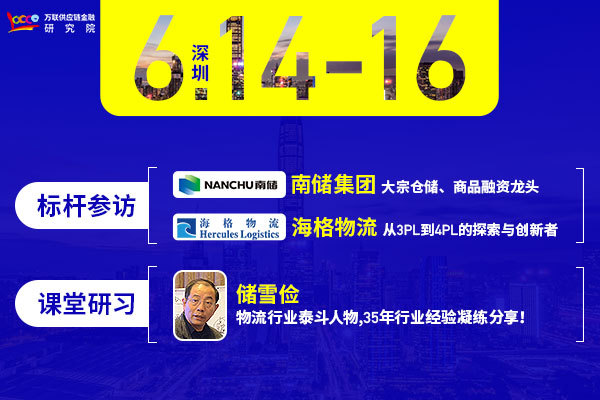 2019供应链金融物流视角下的融资创新及风控(深圳)