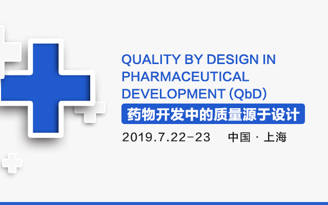 2019药物开发中的质量源于设计QbD实用培训(7月上海班)