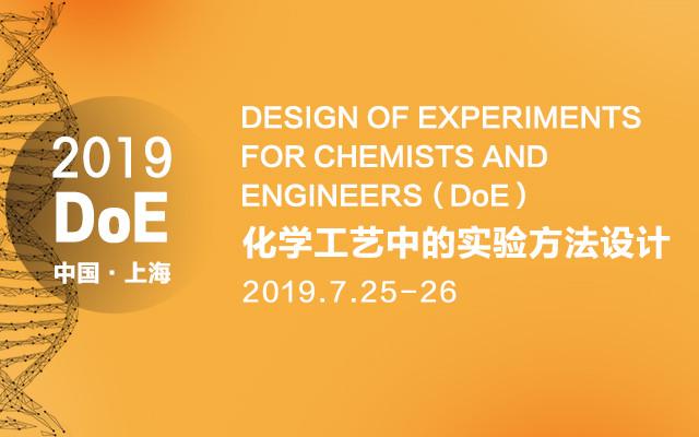 2019化学工艺中的实验方法设计(7月上海班)