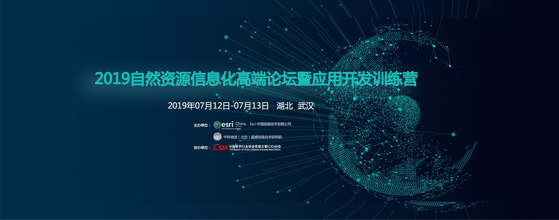 2019 自然资源信息化高端论坛暨应用开发训练营(7月武汉班)