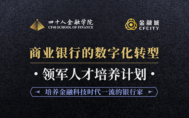 """""""商业银行的数字化转型""""领军人才培养计划2019(6月北京)"""