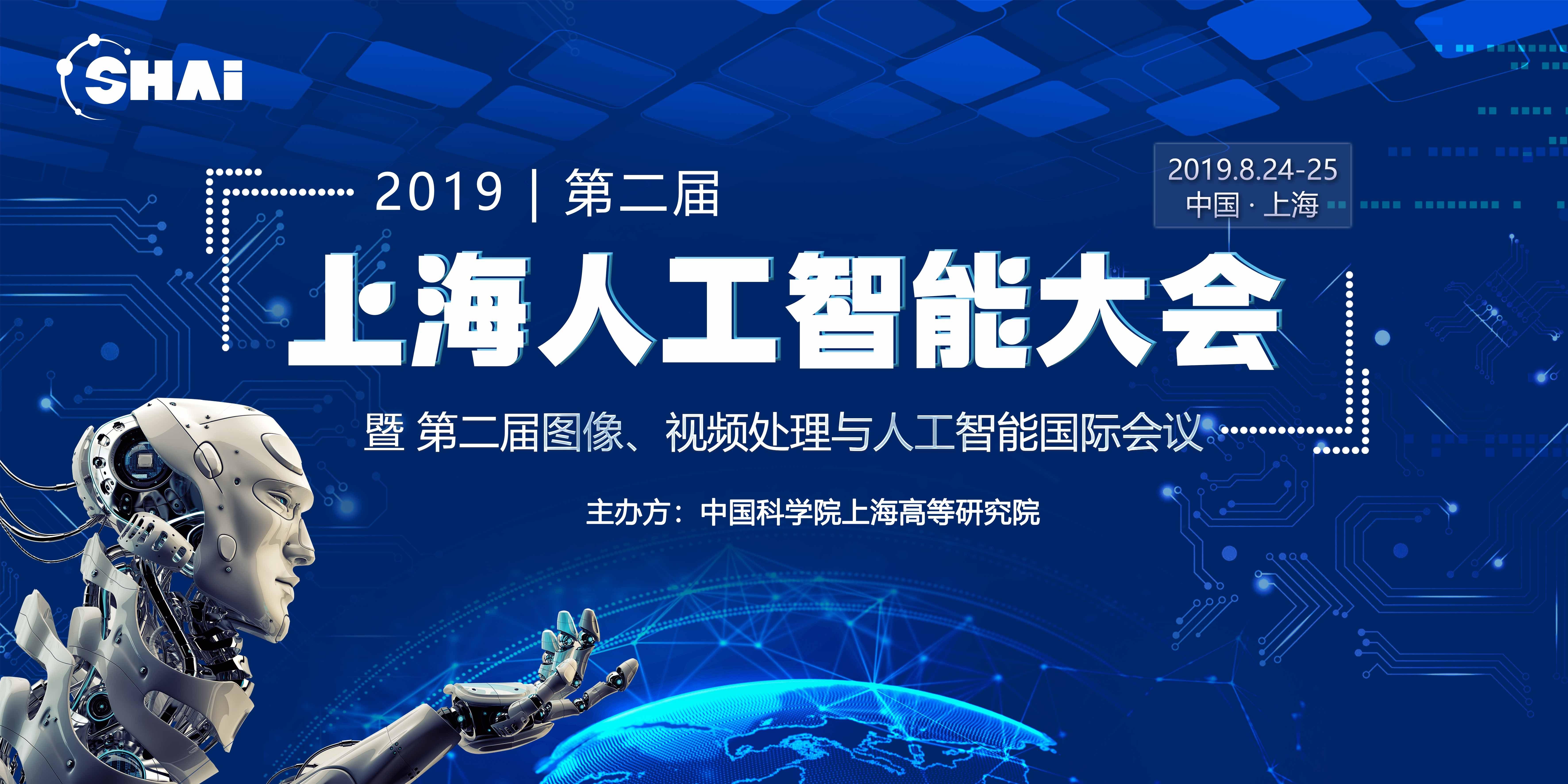 SHAI2019年上海人工智能大会 暨第二届图像、大发11选5视频处理与人工智能国际会议 (IVPAI2019)