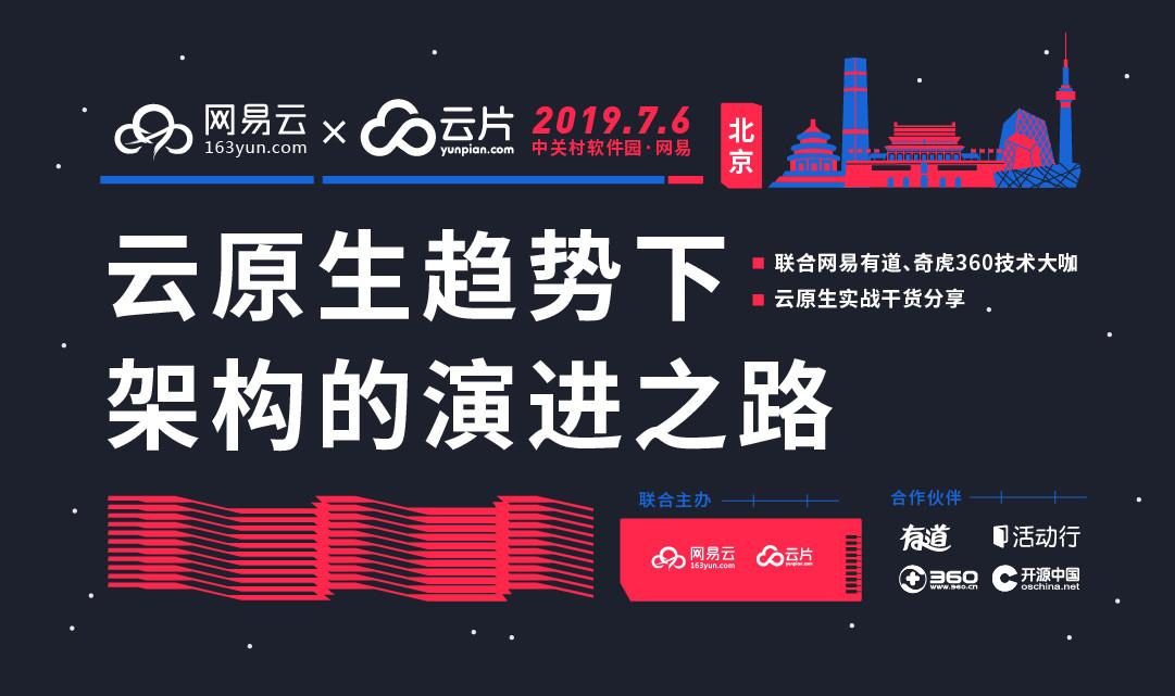 网易云×云片 云原生趋势下,架构的演进之路2019(北京)