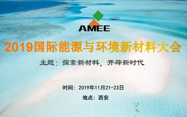 2019首届国际能源与环境新材料大会