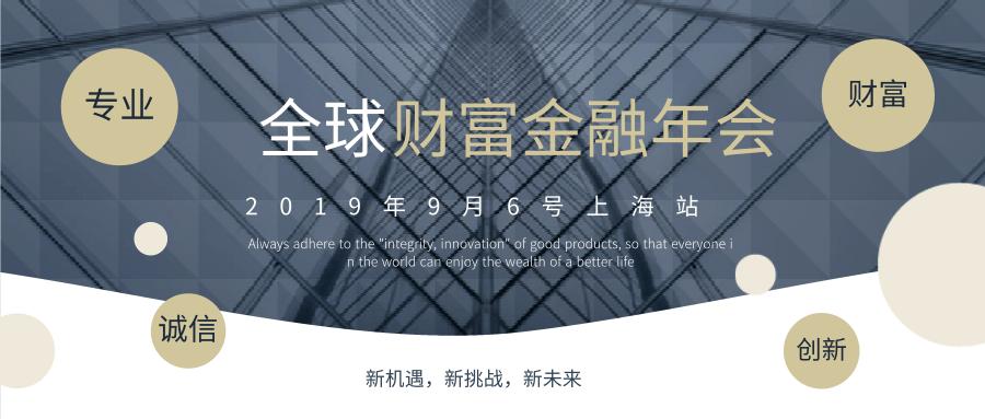 2019全球财富金融年会(上海)