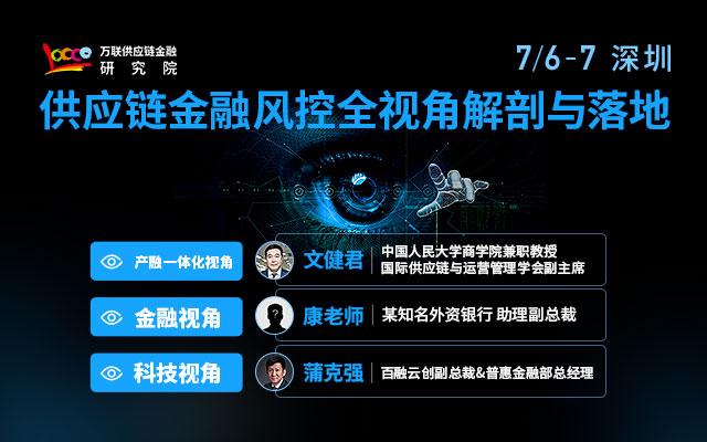 2019供应链金融风控解剖与落地(7月深圳班)