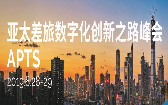 2019亚太差旅数字化创新之路峰会(北京)