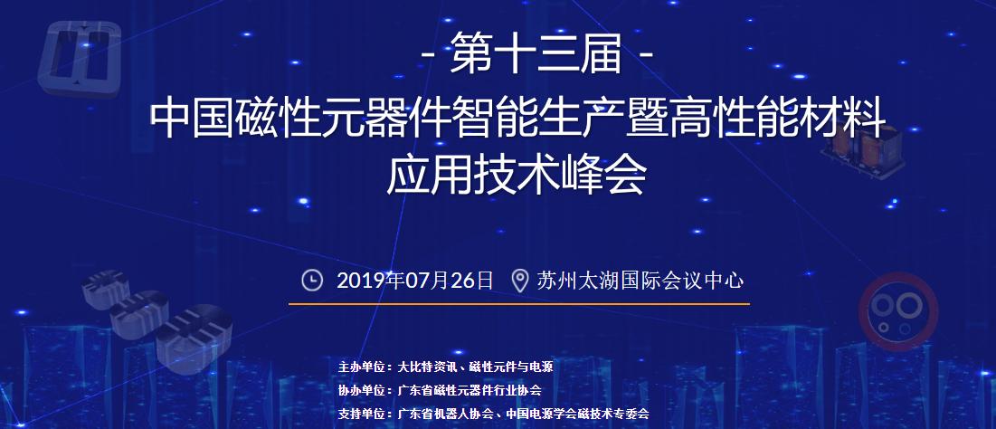 2019第十三届中国磁性元器件智能生产暨高性能材料应用技术峰会(苏州)