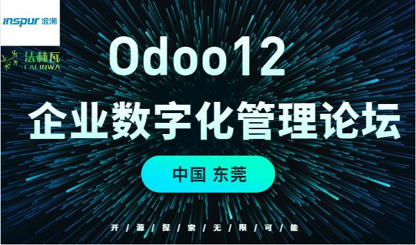 Odoo 12 企业数字化管理论坛2019-东莞站