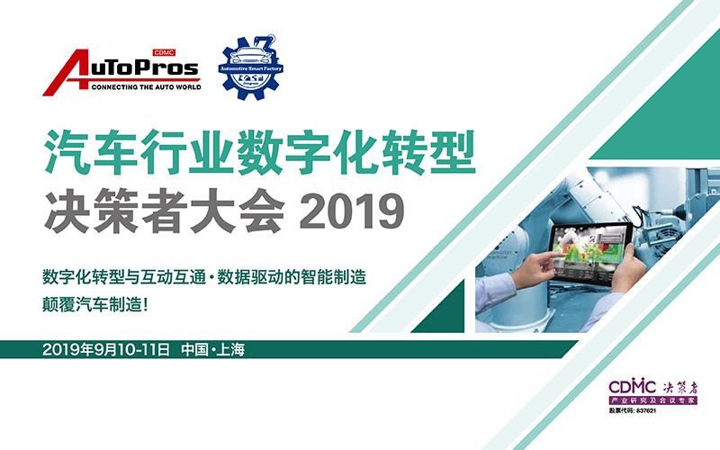 AuToPros 轿车制作数字化转型决议计划者大会2019