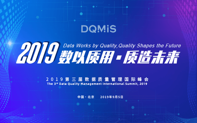 2019第三届数据质量办理世界峰会(DQMIS 2019 北京)