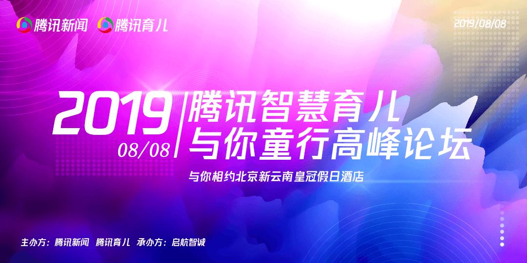 腾讯《智慧育儿-与你童行》高峰论坛2019(北京)