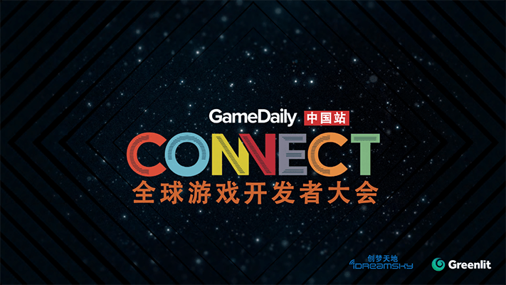 2019 GameDaily Connect全球游戲開發者大會(深圳)