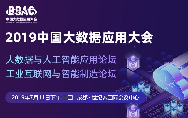 2019中国大数据应用大会(成都)