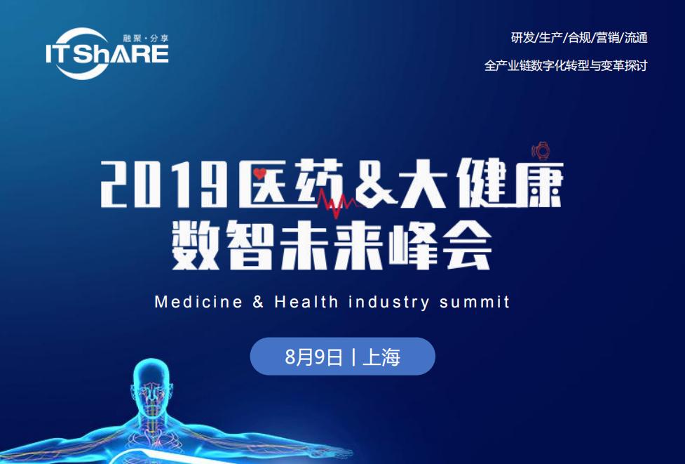2019年有哪些健康产业会议 近期健康产业行业跑会指南