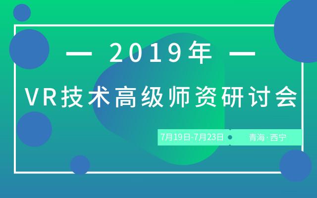 2019 VR技术高级师资研讨会(7月西宁班)