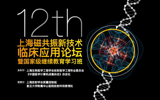 2019第十二届上海磁共振新技术临床应用论坛&国家级继续教育学习班