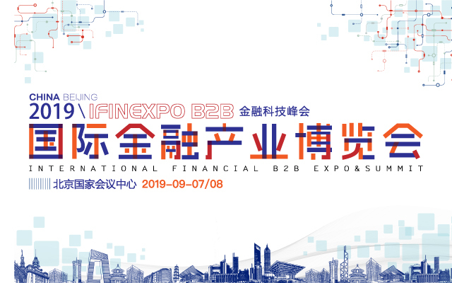 2019国际金融产业峰会 IFINEXPO-B2B(北京)