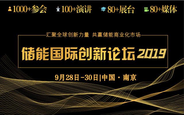 储能世界立异论坛2019(南京)