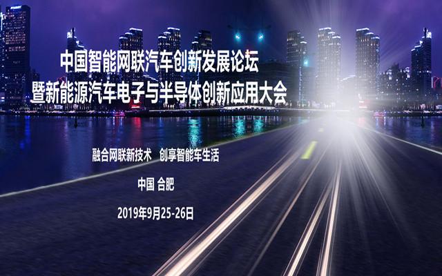 2019中国智能网联汽车创新发展论坛暨新能源汽车电子与半导体创新应用大会(合肥)