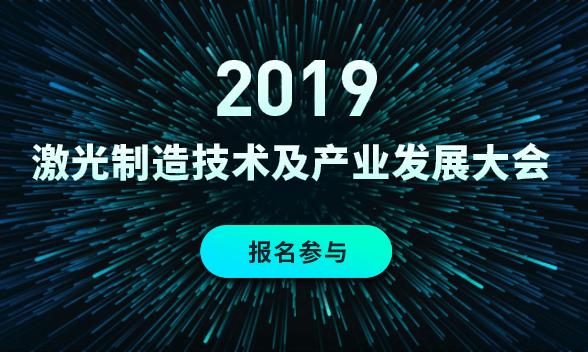 2019年激光制造技术及产业发展大会(北京)